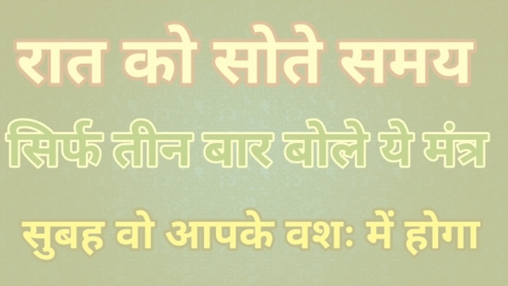 Vashikaran mantra for attract girlfriend